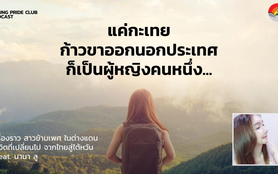 สาวข้ามเพศ ในต่างแดน ชีวิตที่เปลี่ยนไป จากไทยสู่ไต้หวัน | Young Pride Club Podcast EP.10
