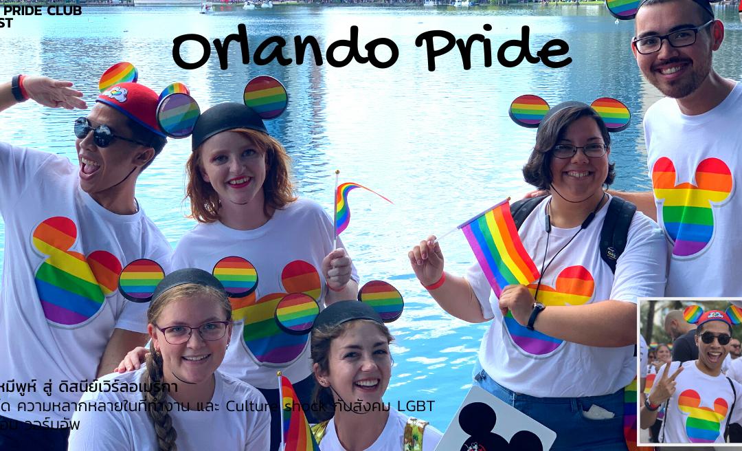 จากติ่งหมีพูห์ สู่ ดิสนีย์เวิร์ลอเมริกา งานไพร์ด ความหลากหลายในที่ทำงาน และ Culture shock กับสังคม LGBT | Young Pride Club Podcast EP.12