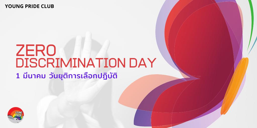 1 มีนาคม วันยุติการเลือกปฏิบัติ (Zero Discrimination Day)