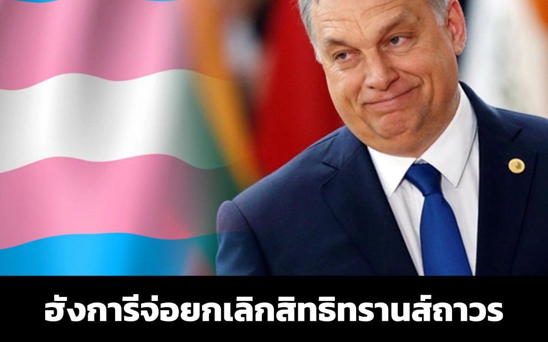ฮังการีจ่อยกเลิกสิทธิทรานส์ถาวรท่ามกลางโควิด19!