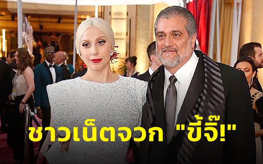 ชาวเน็ตจวกพ่อ 'Lady Gaga' เปิดระดมทุนให้พนักงานในร้านอาหาร จากวิกฤตโควิด-19 .