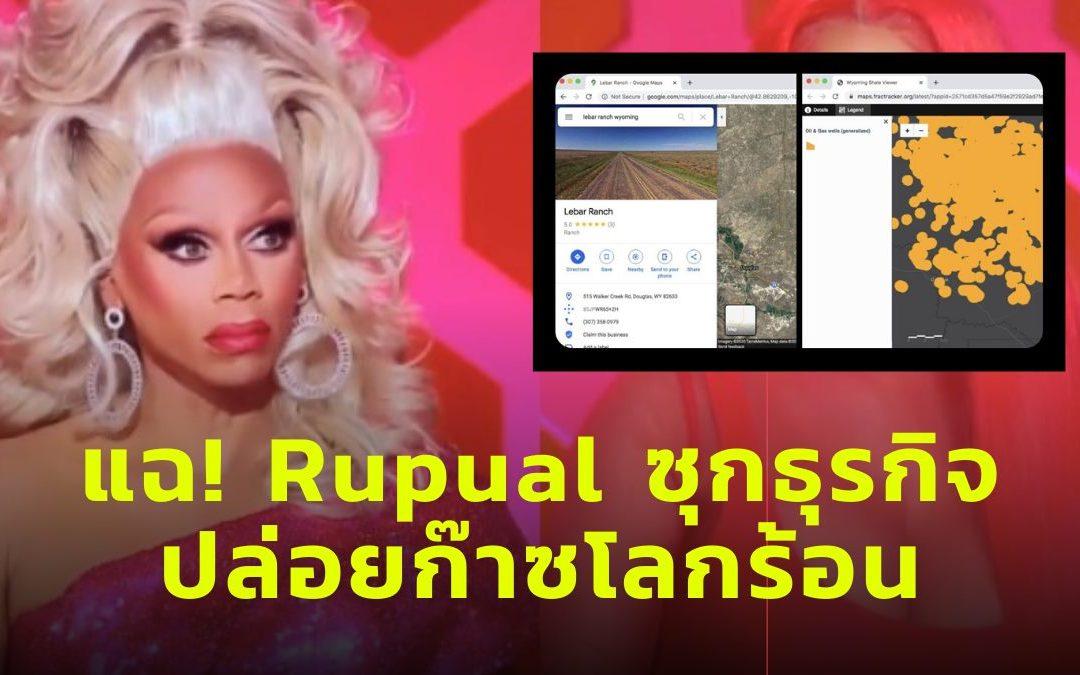 แฉ! Rupual ซุกธุรกิจปล่อยก๊าซโลกร้อน