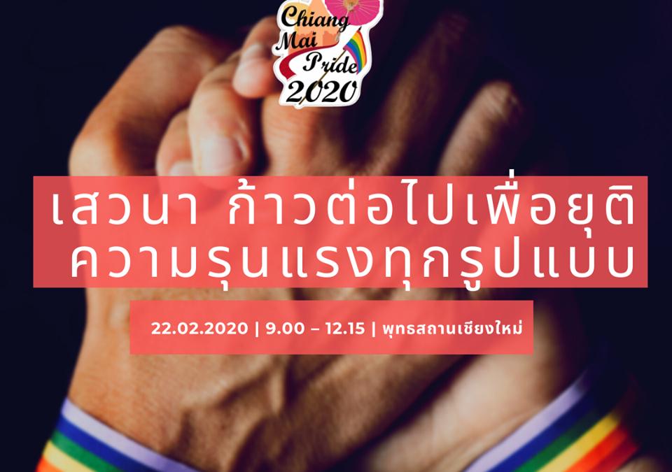 เสวนา ก้าวต่อไปเพื่อยุติความรุนแรงทุกรูปแบบ @CNX Pride 2020