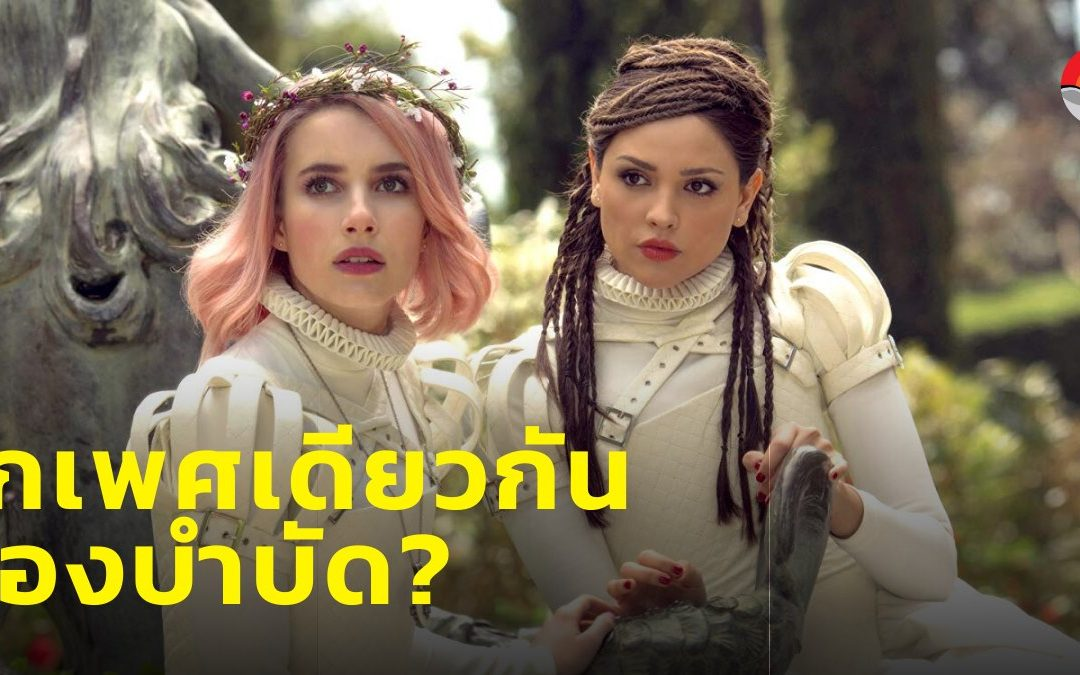 Paradise Hills (2019) จุดประเด็นน่าคิด ชอบเพศเดียวกัน ถือว่าเป็นอาการที่ต้องบำบัดหรือไม่?