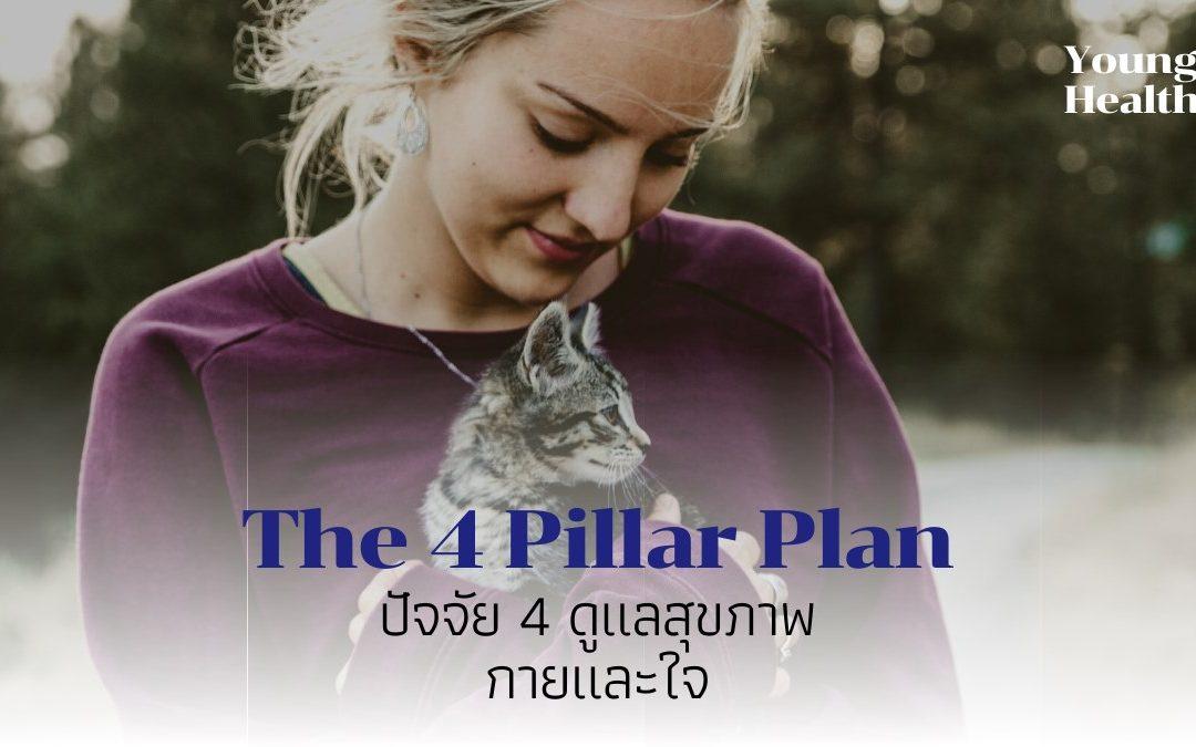 The 4 pillar plan – หนังสือแนะนำปัจจัย 4 เพื่อการดูแลสุขภาพกายและใจที่ดี