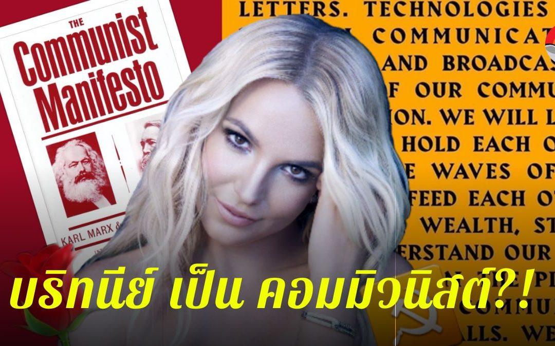 Britney Spears เป็น คอมมิวนิสต์!
