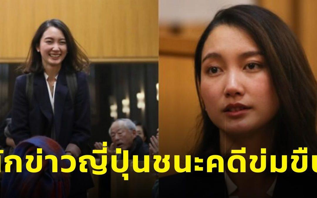 Metoo ญี่ปุ่น ชิโอริ อิโตะ นักข่าวหญิงชนะคดีข่มขืน