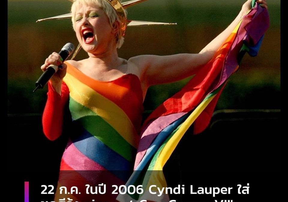 Cyndi Lauperใส่ชุดสีรุ้ง sings at Gay Games VII's Closing Ceremony at Wrigley Field.