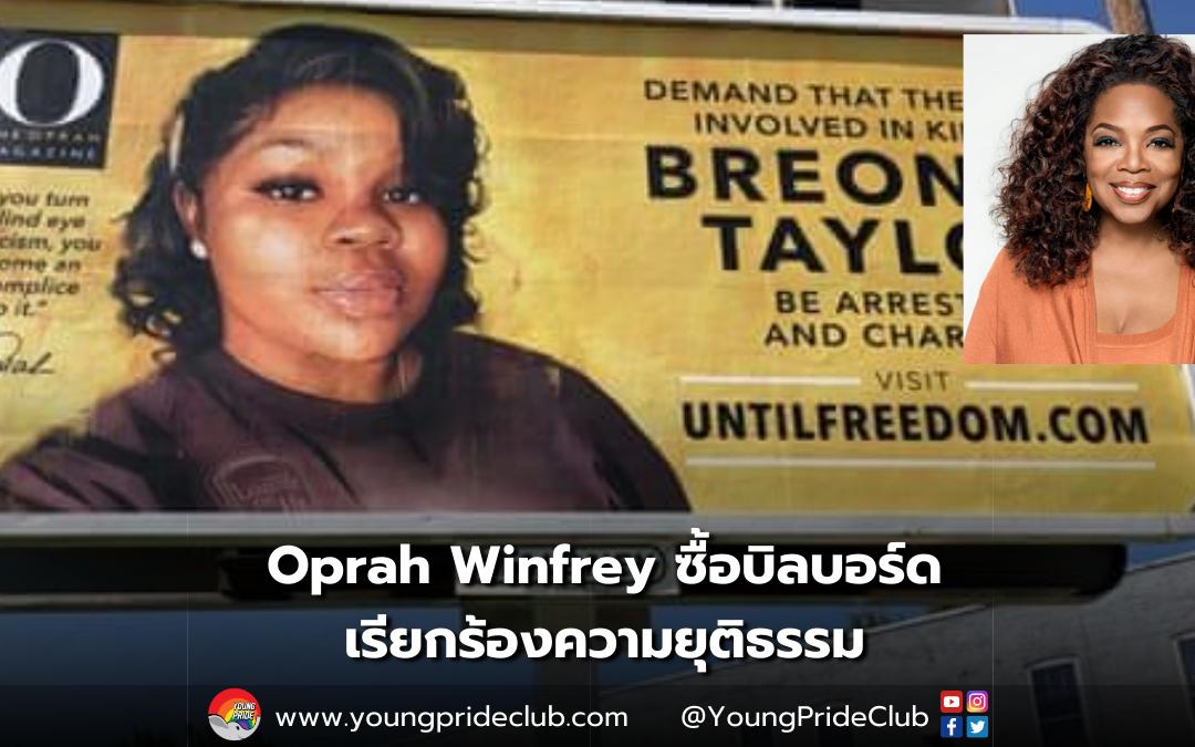 Oprah Winfrey ซื้อบิลบอร์ดขนาดยักษ์ เรียกร้องความยุติธรรมให้สาวผิวดำ Breonna Taylor