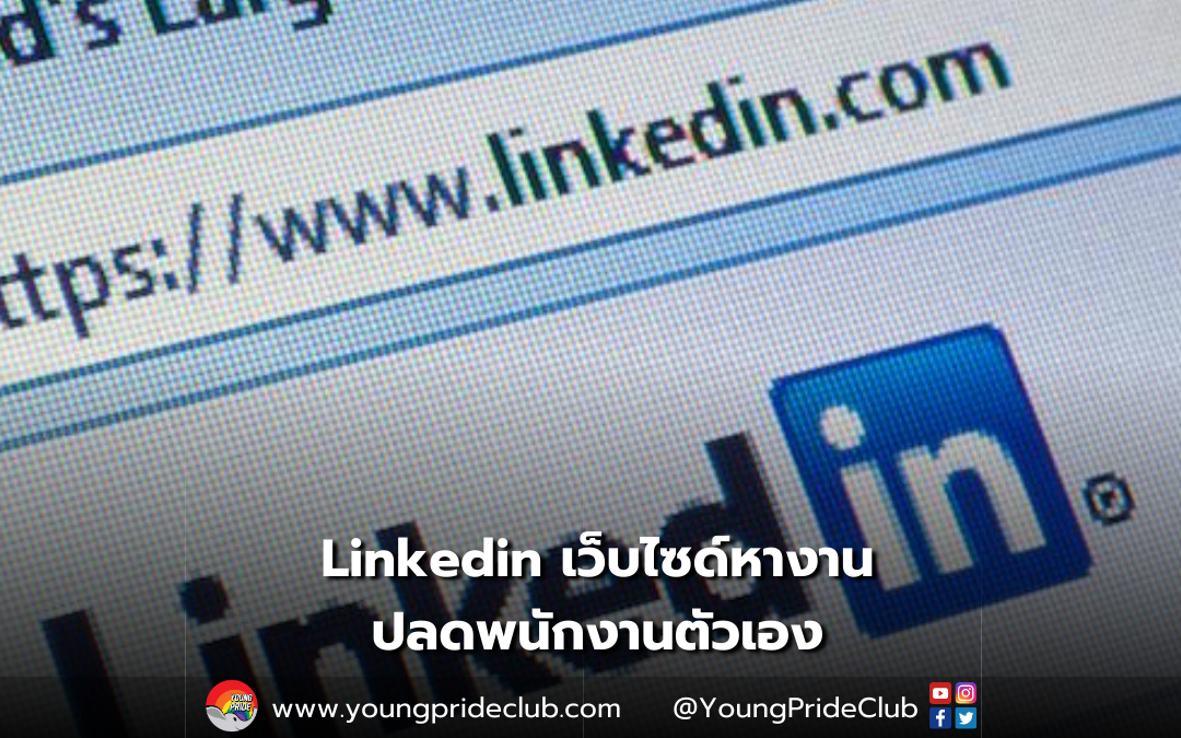 Linkedin เว็บไซด์หางาน ปลดพนักงานตัวเองกว่า 1,000 คน