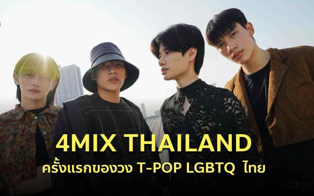 ครั้งแรกของไทย กับ 4MIX บอยแบรนด์ LGBTQ พร้อมเปิดประวัติศาสตร์ใหม่แห่งวงการ T-POP