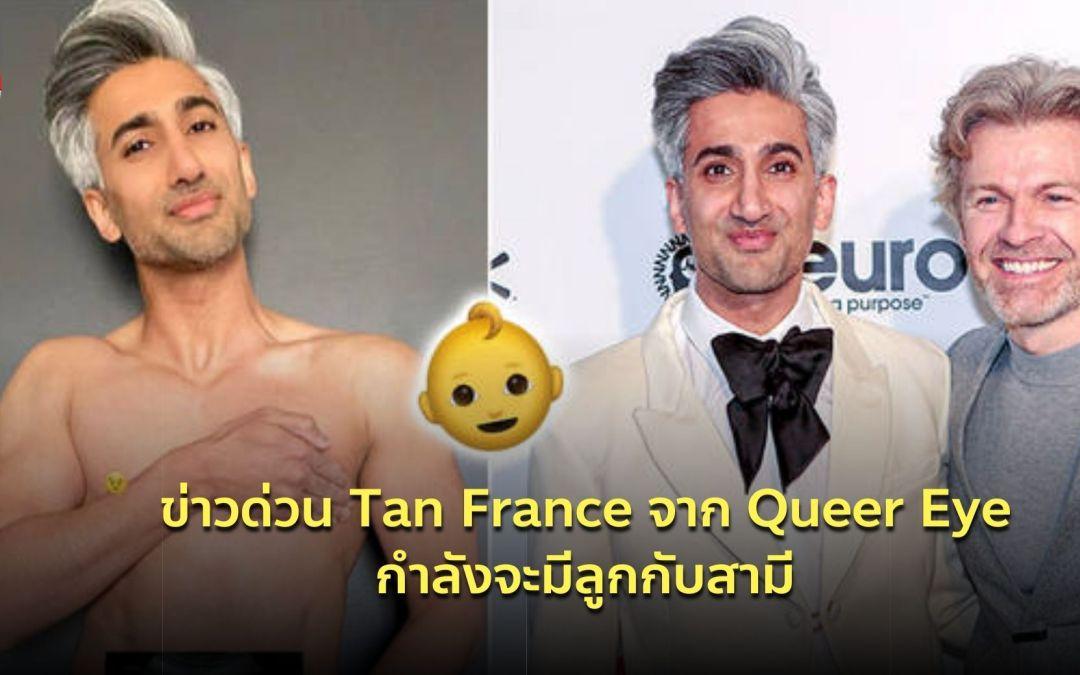 ข่าวด่วน! Tan France จาก Queer Eye