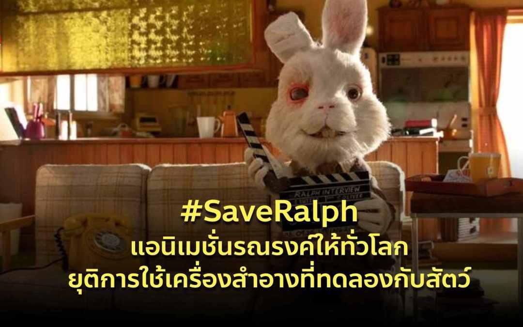 #SaveRalph แอนิเมชั่นรณรงค์ให้ทั่วโลกยุติการใช้เครื่องสำอางที่ทดลองกับสัตว์ .