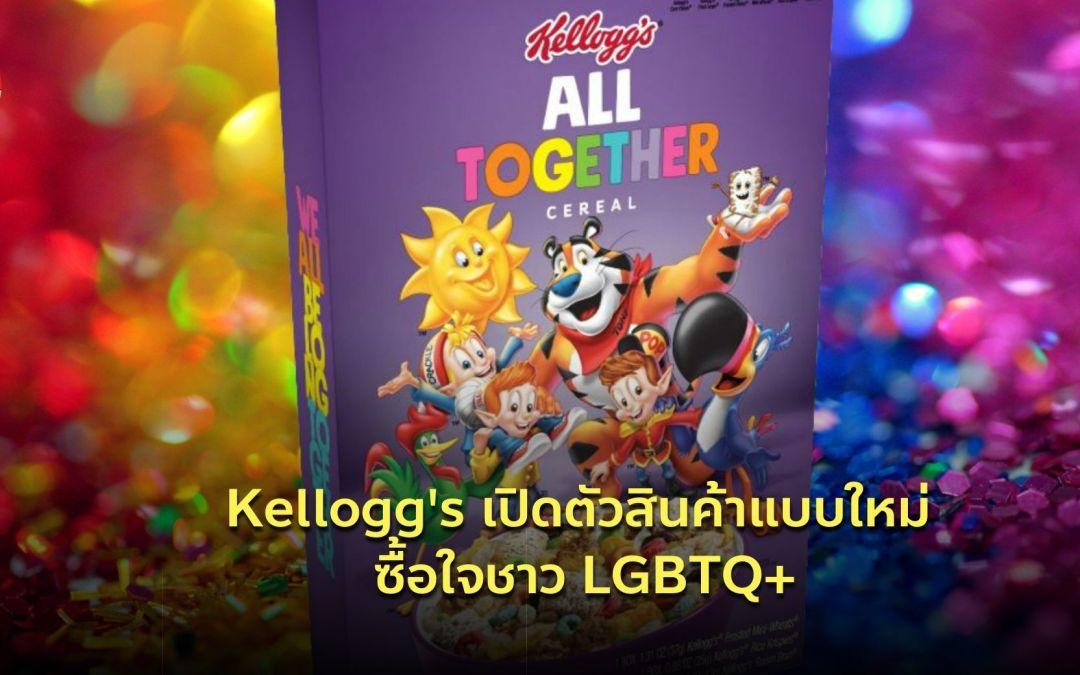 Kellogg's เปิดตัวสินค้าแบบใหม่ ซื้อใจชาว LGBTQ+ เพื่อร่วมเฉลิมฉลองกับอาหารเช้าบนโต๊ะของเราผูมีความหลากหลายทางเพศ