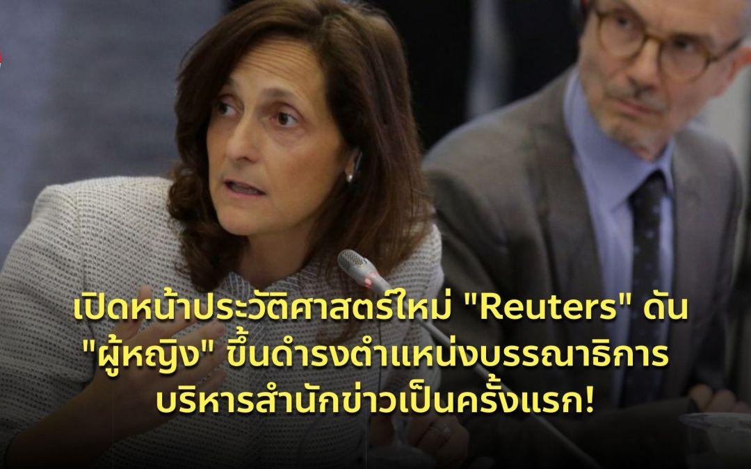"""เปิดหน้าประวัติศาสตร์ใหม่สำหรับสำนักข่าวร่วมสมัยอย่าง """"Reuters"""" ที่ได้ตั้ง """"ผู้หญิง"""" ขึ้นดำรงตำแหน่งบรรณาธิการบริหารสำนักข่าวเป็นครั้งแรก!"""