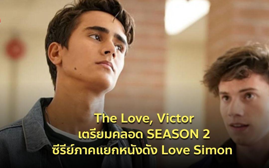 The Love, Victor เตรียมคลอด SEASON 2 ซีรีย์ภาคแยกหนังดัง Love, Simon