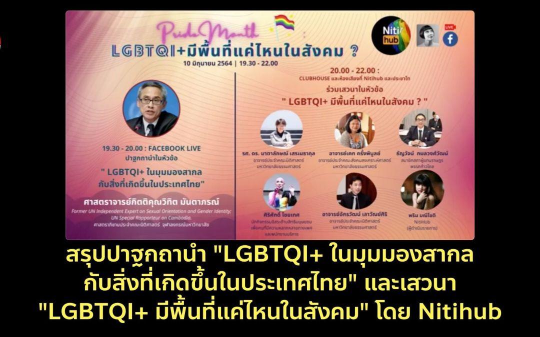 """สรุปปาฐกถานำ """"LGBTQI+ ในมุมมองสากลกับสิ่งที่เกิดขึ้นในประเทศไทย"""" และเสวนา """"LGBTQI+ มีพื้นที่แค่ไหนในสังคม"""" โดย Nitihub"""