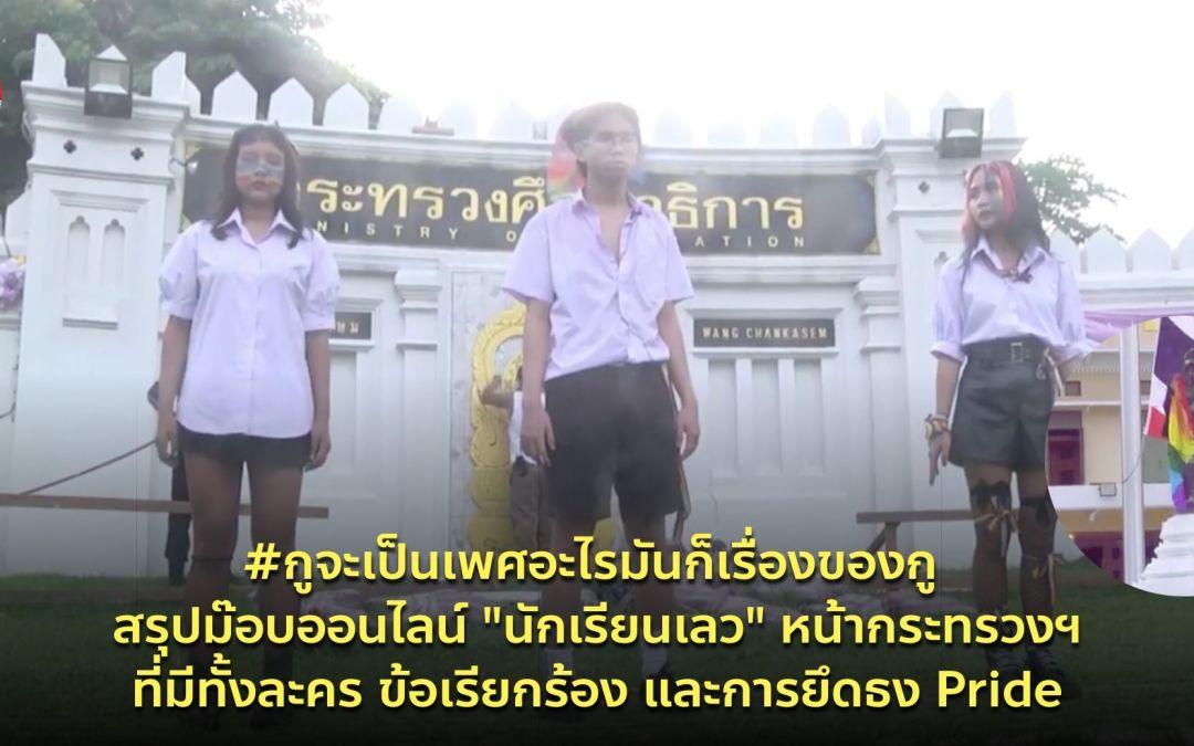 """WRAP: #กูจะเป็นเพศอะไรมันก็เรื่องของกู สรุปม๊อบออนไลน์ """"นักเรียนเลว"""" หน้ากระทรวงฯ ที่มีทั้งละคร ข้อเรียกร้อง และการยึดธง Pride"""