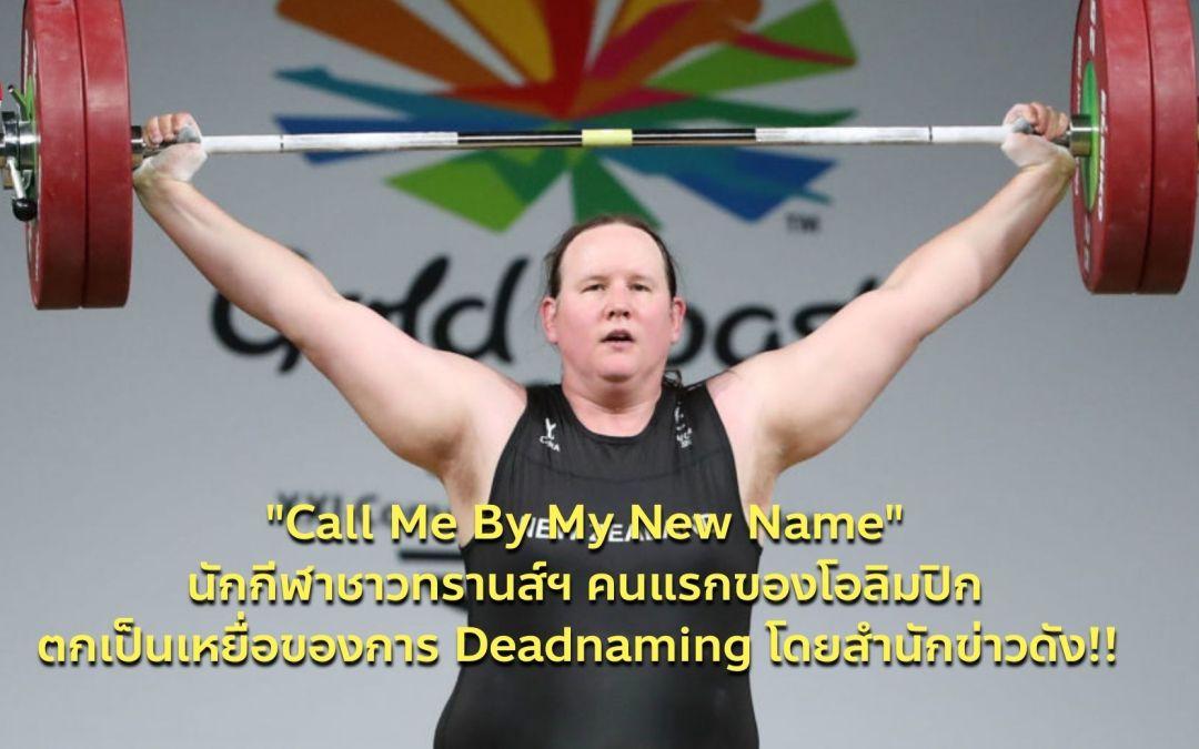NEWS: สำนักข่าว Daily Mail 'Deadnaming' นักกีฬาทรานสเจนเดอร์คนแรกของ Olympic Games ซึ่งเป็นการกระทำที่น่าละอาย ไร้ความเคารพ และเหยียดเพศ!