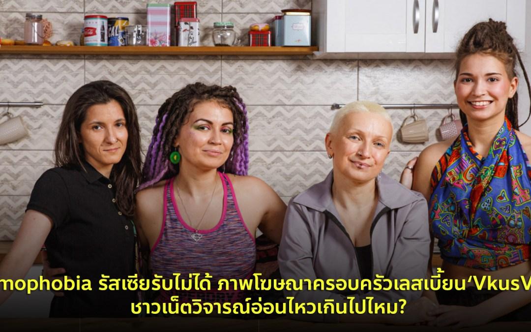 NEWS: Homophobia รัสเซียรับไม่ได้ ภาพโฆษณาครอบครัวเลสเบี้ยน 'VkusVill' ชาวเน็ตวิจารณ์อ่อนไหวเกินไปไหม?