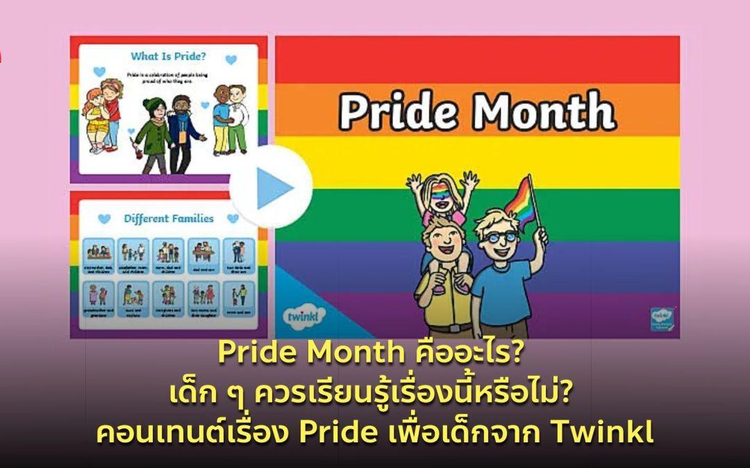 RECOMMENDED: Pride Month คืออะไร? เด็ก ๆ ควรเรียนรู้เรื่องนี้หรือไม่? คอนเทนต์เรื่อง Pride เพื่อเด็กจาก Twinkl