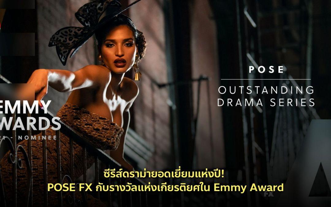 UPDATE : ซีรีส์ดราม่ายอดเยี่ยมแห่งปี! POSE FX กับการเข้าชิงรางวัลแห่งเกียรติยศใน Emmy Award