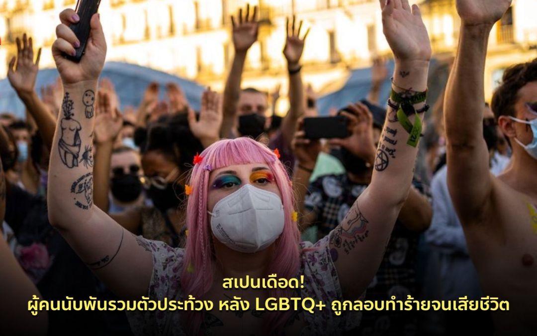 NEWS : สเปนเดือด! ผู้คนนับพันรวมตัวประท้วง หลัง LGBTQ+ คนหนึ่งถูกลอบทำร้าย จนเสียชีวิต