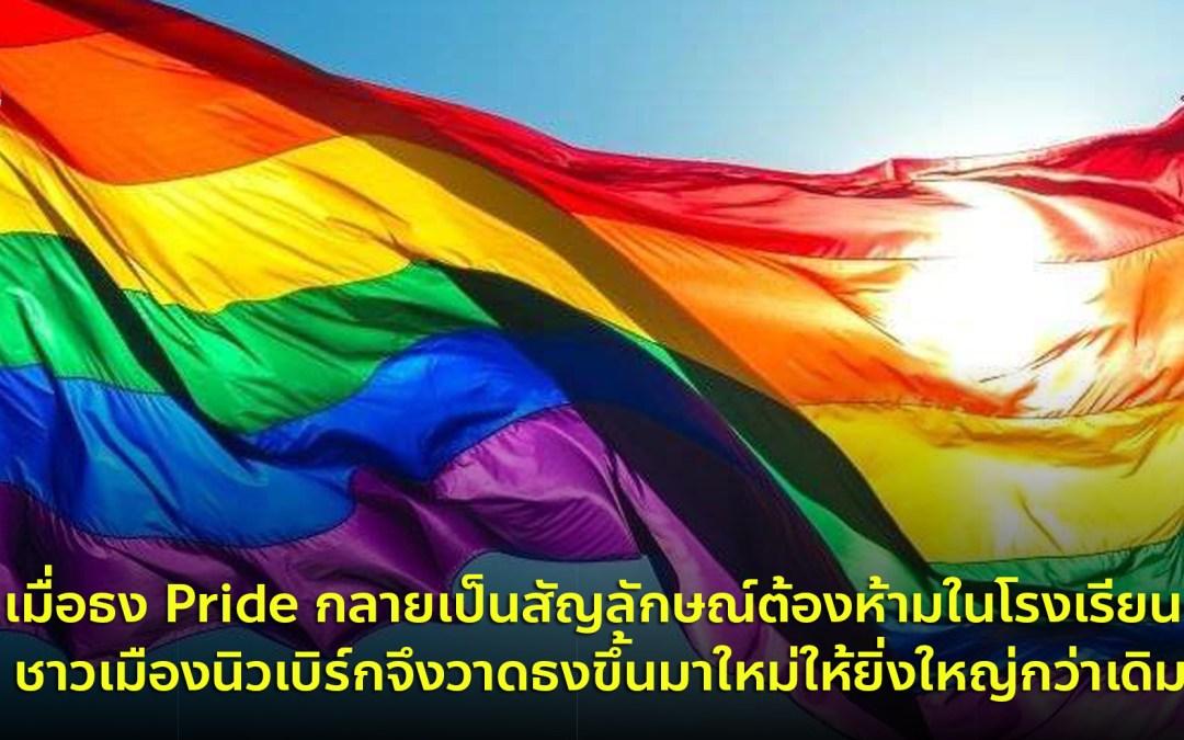 NEWS: เมื่อธง Pride กลายเป็นสัญลักษณ์ต้องห้ามในโรงเรียน ชาวเมืองนิวเบิร์กจึงวาดธงขึ้นมาใหม่ให้ยิ่งใหญ่กว่าเดิม