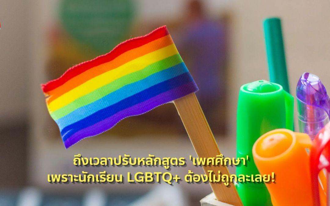 NEWS: ถึงเวลาปรับหลักสูตรวิชา 'เพศศึกษา' เพราะนักเรียน LGBTQ+ ต้องไม่ถูกทอดทิ้ง!