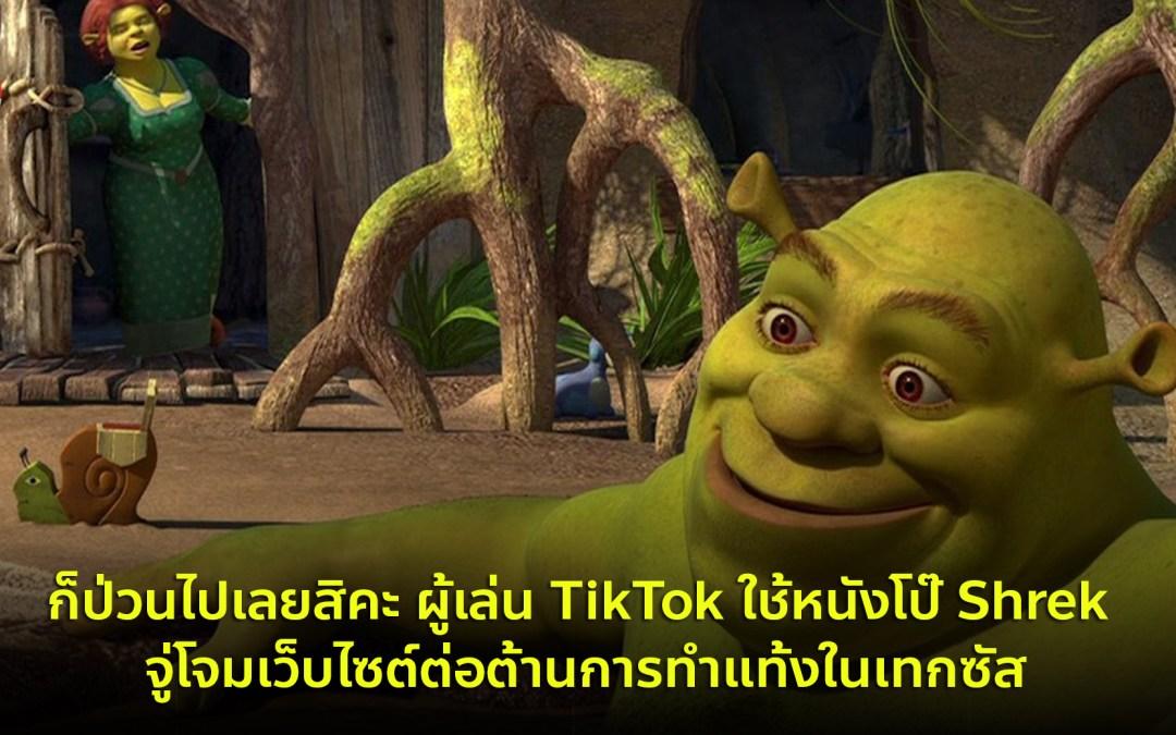 NEWS: ก็ป่วนไปเลยสิคะ ผู้เล่น TikTok ใช้หนังโป๊ Shrek จู่โจมเว็บไซต์ต่อต้านการทำแท้งในเทกซัส